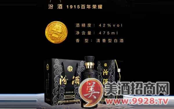 汾酒1915百年荣耀正在招商!!