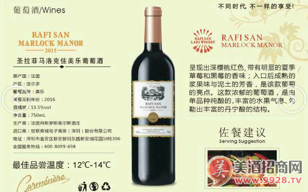 【发现美酒】圣拉菲马洛克佳美乐葡萄酒