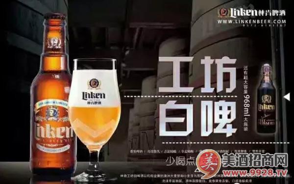 【发现美酒】林肯工坊白啤236ml详情