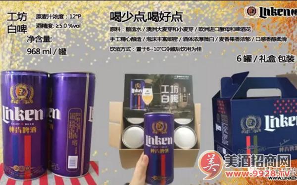 【发现美酒】林肯工坊白啤968ml马口铁罐