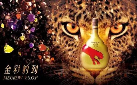 【发现美酒】性感时尚的高端洋酒:金彩豹到