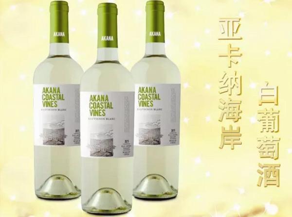 【发现美酒】亚卡纳海岸白葡萄酒价格是多少?
