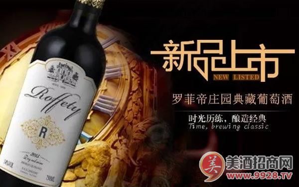 法国罗菲帝庄园典藏葡萄酒:时光历练,酿造经典