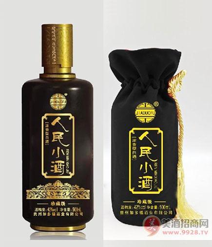 贵州加多福酒业人民小酒招商