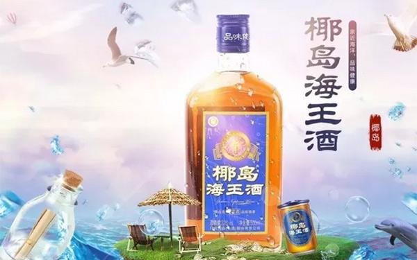 椰岛海王酒:源自海洋 品味健康