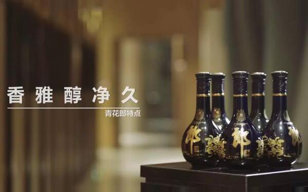 青花郎酒:贵族化的品牌价值