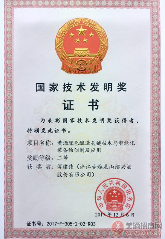 古越龙山等一黄酒科研项目摘获2017年国家技术发明二等奖