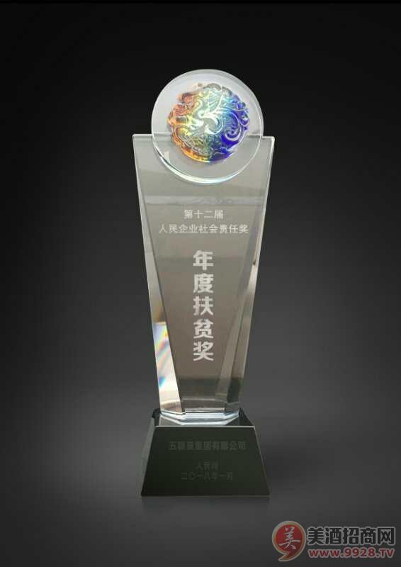 """五粮液集团荣获""""第十二届人民企业 社会责任奖年度扶贫奖"""""""