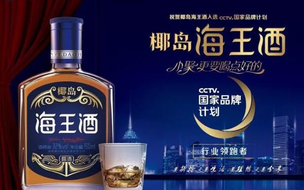 """""""酒业少帅""""马金全入职海南椰岛酒业,中国保健酒进入""""竞争时代""""!"""