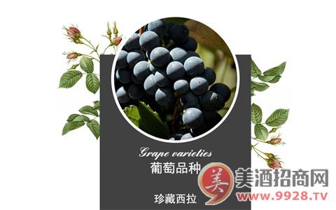 莱蔻玫瑰珍藏西拉红葡萄酒,高端商务用酒