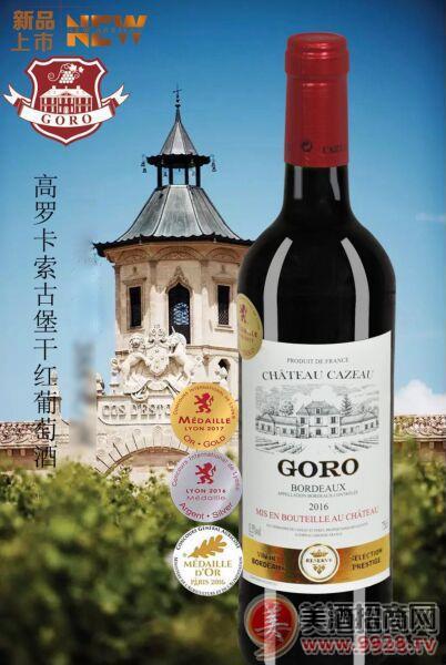 高罗卡索古堡干红葡萄酒
