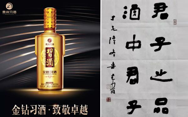 金质习酒钻石版:以钻石品质,向卓越致敬
