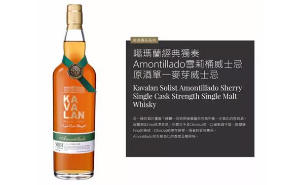 噶玛兰经典独奏威士忌原酒雪梨桶口感如何?