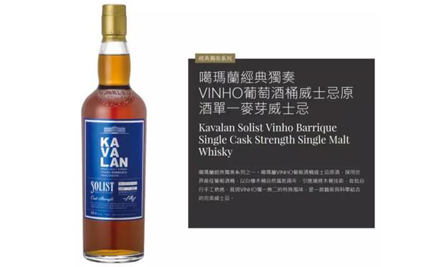 VINHO噶玛兰经典獨奏威士忌原酒,口感令人回味再三