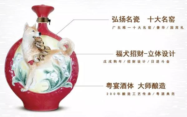 """九江酒厂生肖定制酒""""福犬招财""""隆重上市!"""