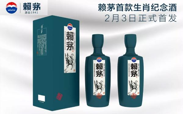 【发现美酒】赖茅狗年生肖酒设计精美,展现蓬勃生命力