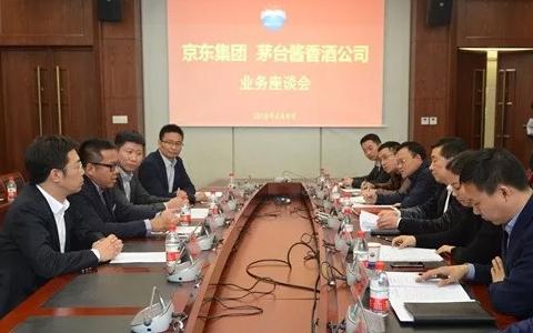 茅台酱香酒公司与京东集团举行业务座谈会