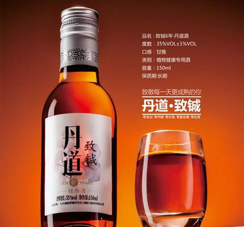 丹道酒致铖诚招代理商!丹道植物酒,健康专 用酒