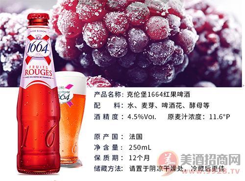 凯旋1664红果啤酒