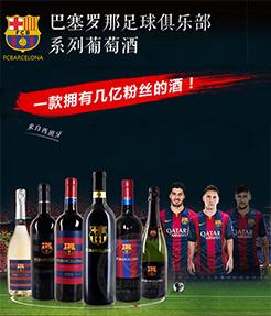 巴塞罗那葡萄酒好不好?代理前景怎么样?