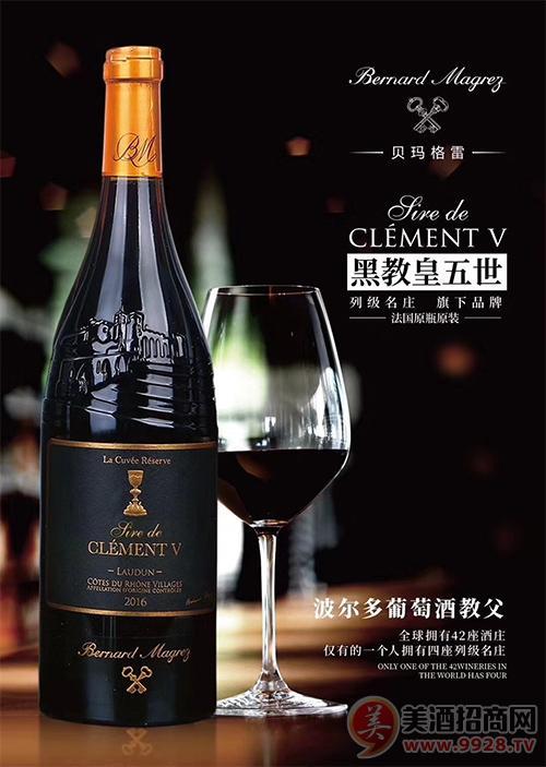 【发现美酒】黑教皇五世葡萄酒 法国原装进口