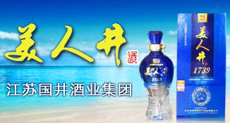 江苏国井酒业有限公司