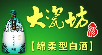 江苏双沟酿酒厂大瓷坊酒