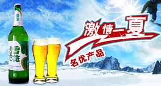 山东省崂纯啤酒有限公司