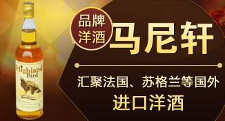 广东马尼轩酒业有限公司