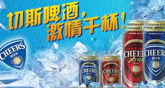 泰国切斯啤酒贸易有限公司