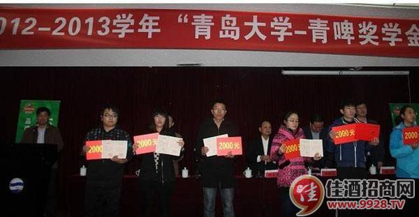 """2013年度""""青岛啤酒-青岛大学奖学金""""颁发仪式昨天成功举行"""