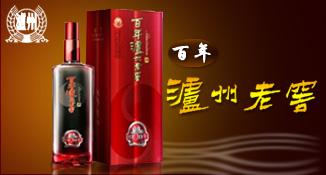 泸州共赢老窖传奇酒业有限公司