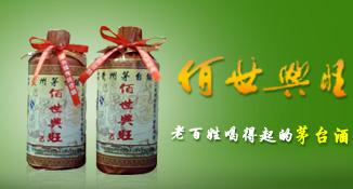 广西梧州市佰世兴旺酒业有限公司