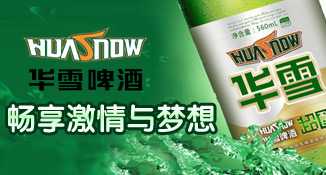 河南华雪啤酒有限公司