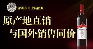 深圳市贝士特酒业有限公司