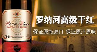 东莞市罗纳河酒业有限公司