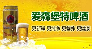德国爱森堡特啤酒有限公司