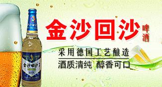 贵州金沙回沙酒业有限公司