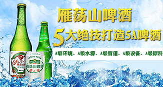 英博雁荡山啤酒(河南办事处)