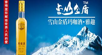 迪庆泰源生物科技开发有限公司