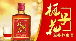 栀子花养生健酒销售有限公司