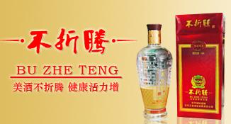 宝亨国际不折腾酒业有限公司