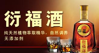 衍福酒业(香港)国际集团有限公司