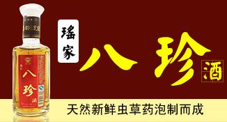 广西瑶都生物科技酒业有限公司