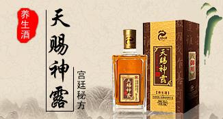 天津滨海人和酒业有限公司