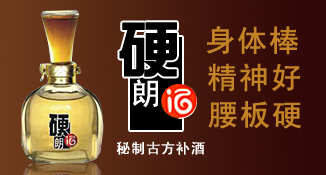 河南省医宝生物科技有限公司(硬朗酒)