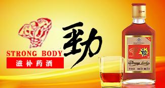广西劲量酒业有限公司