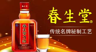 福建泉州春生堂酒厂有限公司