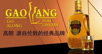 湖南高朗烈酒有限公司