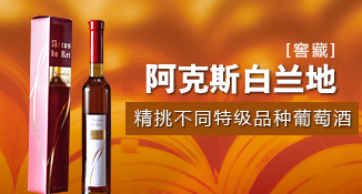 葡萄牙凯威斯阿克斯酿酒有限公司